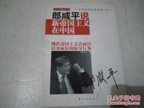《郎咸平说 新帝国主义在中国》