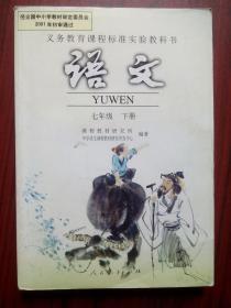初中语文七年级下册,彩色插图版,初中语文7年级下册,初中语文2009年第1版2014年印