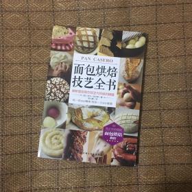 面包烘焙技艺全书
