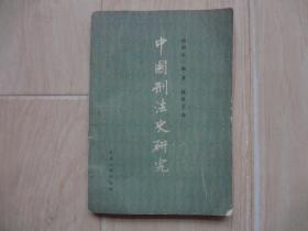 中国刑法史研究(书内有硬折、书后皮缺书角已经粘上)