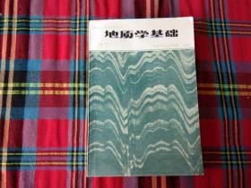 地质学基础(修订本)
