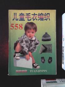 儿童毛衣编织558