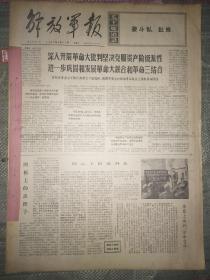 解放军报(合订本)(1969年8月份)【货号104】