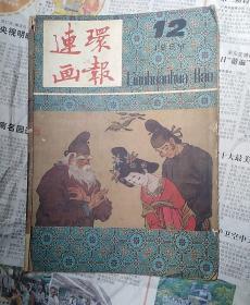 连环画报   1984.12