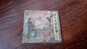 24开连环画《唐代文学故事》1984年1版1印