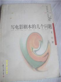 写电影剧本的几个问题/夏衍/2004年九品/A236