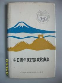 中日青年友好联欢歌曲集/1984年/九品/硬皮装/WL144