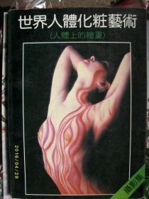 世界人体化装艺术人体上的绘画/1989年/九品/开胶WL4