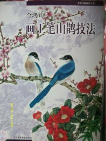 金鸿钓画工笔山鹊技法/2003年/九品/wl4