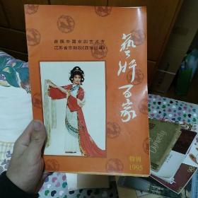首届中国京剧艺术节江苏京剧院《西施归越》艺术百家特刊