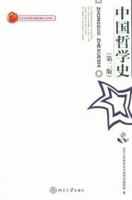 中国哲学史(第二版) 北京大学哲学系中国哲学教研室著