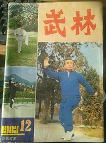 武林1983-12【总27