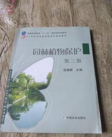 21世纪农业部高职高专规划教材:园林植物保护