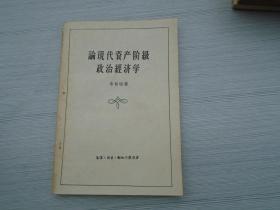 论现代资产阶级政治经济学(32平装开1本 原版正版老书,扉页有原藏书人签名,内页有笔画横。详见书影)