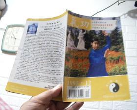 气功杂志(双月刊)1995年第16卷 第1--5.7.8.9.11.12期