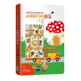 动物们的新家/儿童场景认知磁力贴游戏书