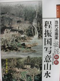 程振国写意山水/2004年/九品