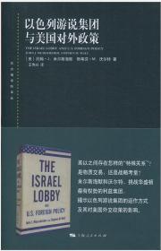 以色列游说集团与美国对外政策(东方编译所译丛)