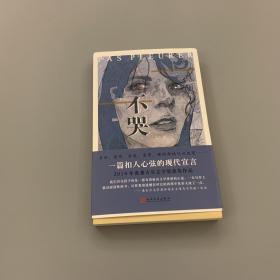 不哭/当代法语小说系列