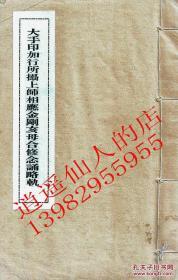 民国线装书-大手印加行所摄上师相应金刚亥母合修念诵略轨(亦名趣入最胜圣道乘法)  售复印件