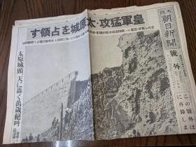 1937年11月9日【大坂朝日新闻 号外】日本侵华 报纸 皇军猛攻太原城 占领