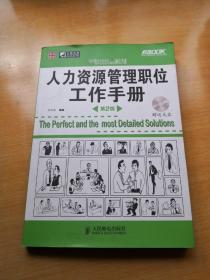 弗布克管理职位工作手册系列:人力资源管理职位工作手册(第2版)