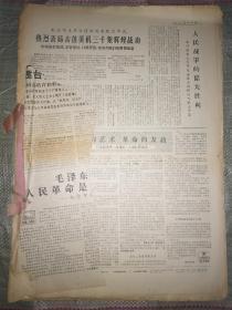 光明日报(合订本)(1968年6月份)【货号105】