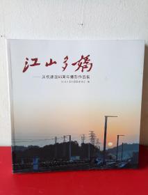 江山多娇一庆祝建国65周年摄影作品集(江山市)