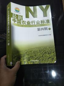 最新中国农业行业标准 第四辑3