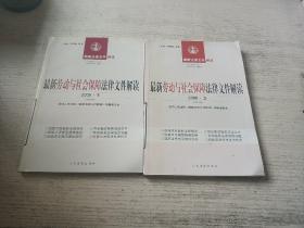 最新劳动与社会保障法律文件解读(2006.1.3)2本合售
