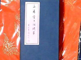 三希堂法帖精华 函套装 全两册 大众文艺出版社据世界书局民国14年版影印 品相好