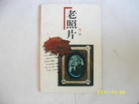 老照片(第一辑)/1997年/九品A2-3