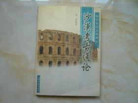 中国考古文物通论--沙漠考古通论(一版一印 仅印1500册)