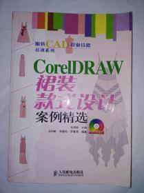 CorelDRAW裙装款式设计