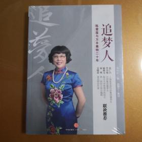 追梦人:陈爱莲与万丰奥特二十年