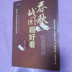 春秋战国超好看大全集(图文白金版)