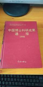 中国博士科研成果通报 1990