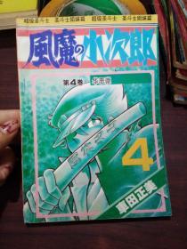 老漫画:超级圣斗士 姊妹篇风魔小次郎第4卷(华恶崇)