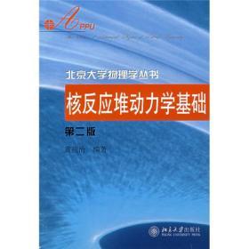 核反应堆动力学基础(第2版)