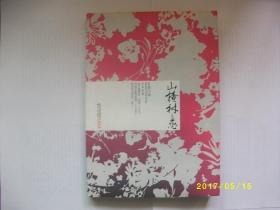 山楂树之恋/艾米/2010年/全品/平装A349