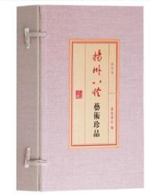 扬州八怪艺术珍品 (一函二册)广陵书社