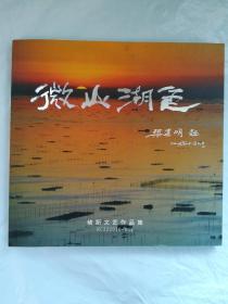 微山湖色(只印300册)品相如图