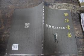 对酒当书:周海初草书作品集