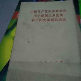 中国共产党中央委员会关于建国以来党若干历史问题的决议