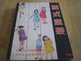 新式童装/1982年/九品有笔迹