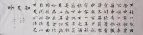 【保真】中书协会员徐传禄作品:白居易《知足吟》