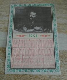 学习马列主义 毛泽东思想 学习 1951年年历片 货号AA5
