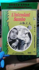 山椒大夫【DVD】