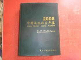 中国风险投资年鉴:2008