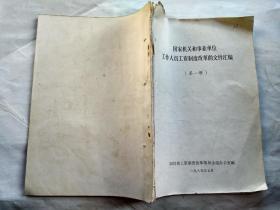 国家机关和事业单位工作人员工资制度改革的文件汇编(第一、二册) 1985年7月.平装16开;